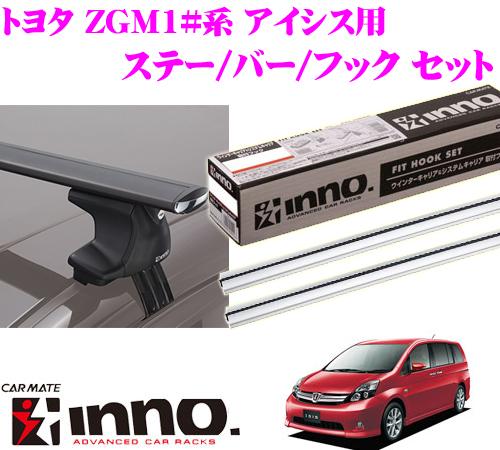 カーメイト INNO イノー トヨタ 10系 アイシス用 エアロベースキャリア(スルータイプ)取付4点セット XS250 + K234 + XB130S + XB123S