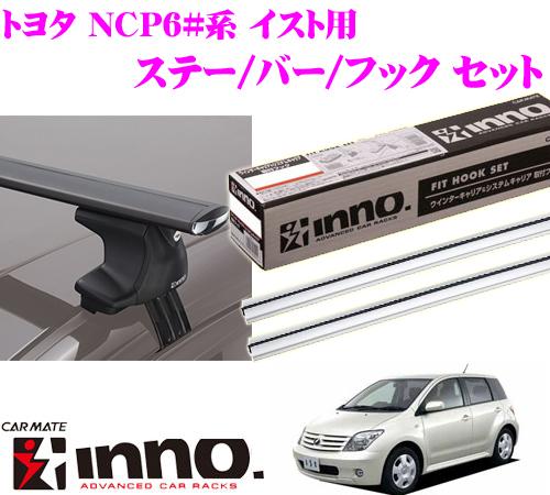 カーメイト INNO イノー トヨタ 60系 イスト用 エアロベースキャリア(スルータイプ)取付4点セット XS250 + K234 + XB123S + XB115S