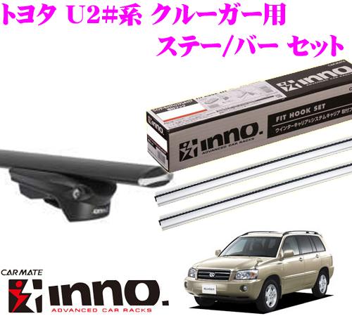 カーメイト INNO イノー トヨタ 20系 クルーガー用 エアロベースキャリア(スルータイプ)取付3点セット XS150 + XB138S + XB138S