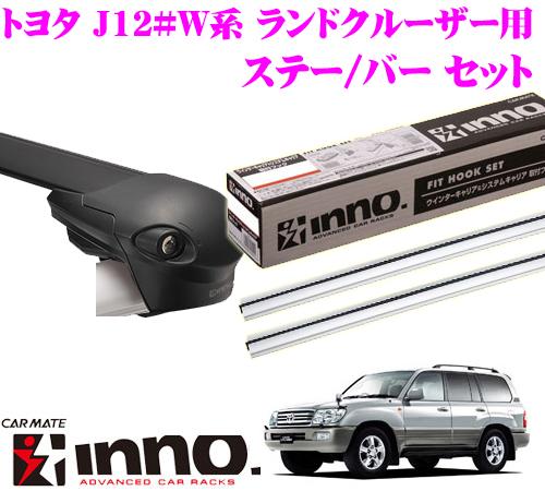 カーメイト INNO イノー トヨタ 120系 ランドクルーザー用 エアロベースキャリア(フラッシュタイプ)取付3点セット XS100 + XB100S + XB100S