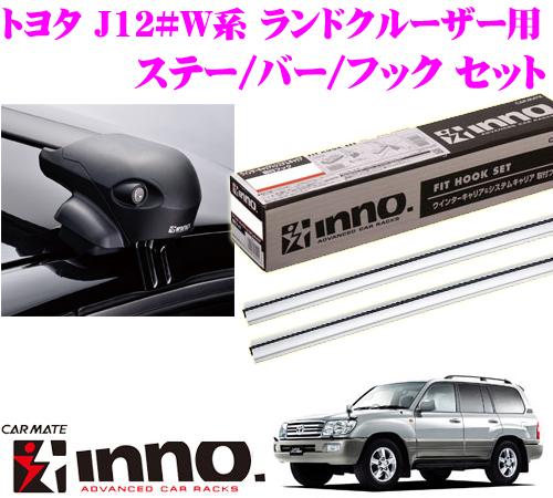 カーメイト INNO イノー トヨタ 120系 ランドクルーザー用 エアロベースキャリア(フラッシュタイプ)取付4点セット XS201 + K283 + XB108S + XB108S