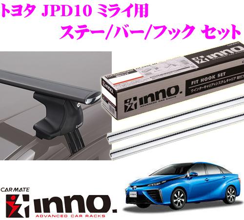 カーメイト INNO イノー トヨタ JPD10 ミライ用 エアロベースキャリア(スルータイプ)取付4点セット XS250 + K465 + XB123S + XB123S
