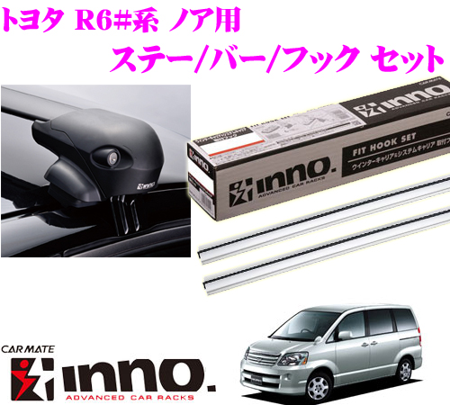 カーメイト INNO イノー トヨタ 60系 ノア用 エアロベースキャリア(フラッシュタイプ)取付4点セット XS201 + K274 + XB108S + XB100S
