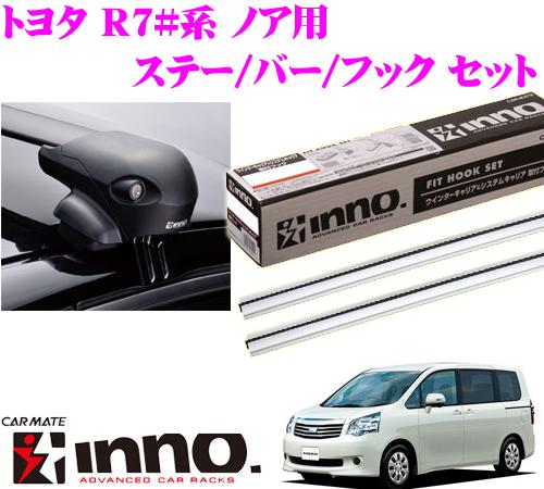カーメイト INNO イノー トヨタ 70系 ノア用 エアロベースキャリア(フラッシュタイプ)取付4点セット XS201 + K347 + XB115S + XB108S