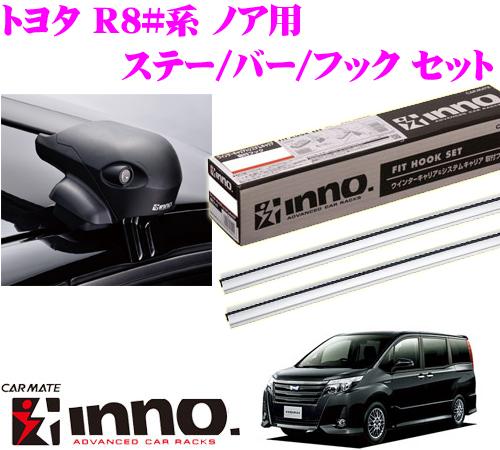 カーメイト INNO イノー トヨタ 80系 ノア用 エアロベースキャリア(フラッシュタイプ)取付4点セット XS201 + K460 + XB108S + XB108S