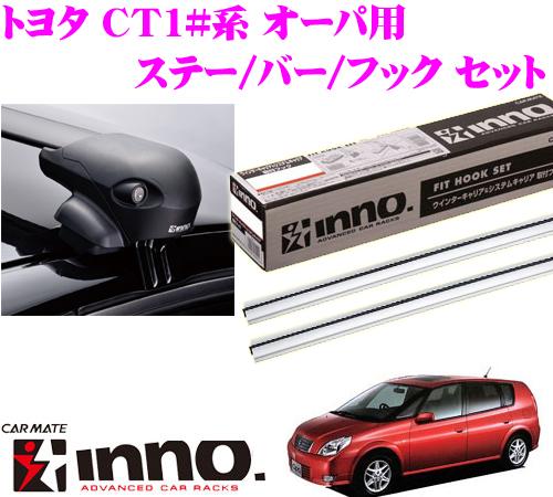 カーメイト INNO イノー トヨタ 10系 オーパ用 エアロベースキャリア(フラッシュタイプ)取付4点セット XS201 + K228 + XB108S + XB108S