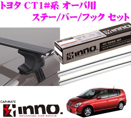 カーメイト INNO イノー トヨタ 10系 オーパ用 エアロベースキャリア(スルータイプ)取付4点セット XS250 + K228 + XB130S + XB130S