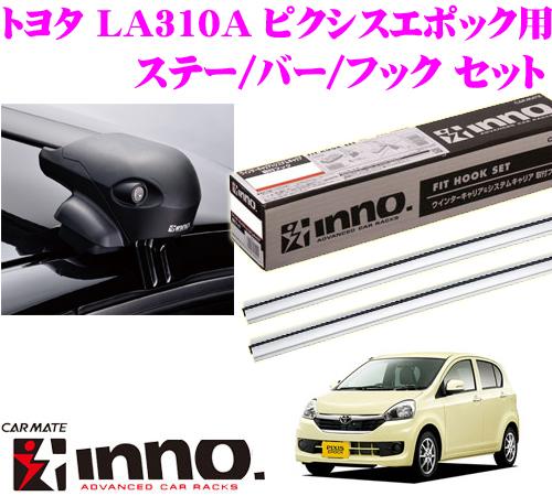 カーメイト INNO イノー トヨタ LA300A/LA310A ピクシスエポック用 エアロベースキャリア(フラッシュタイプ)取付4点セット XS201 + K320 + XB100S + XB100S