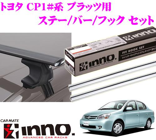 カーメイト INNO イノー トヨタ 10系 プラッツ用 エアロベースキャリア(スルータイプ)取付4点セット XS250 + K234 + XB115S + XB115S