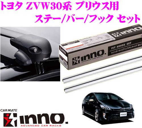 カーメイト INNO イノー トヨタ ZVW30系 プリウス用 エアロベースキャリア(フラッシュタイプ)取付4点セット XS201 + K379 + XB108S + XB100S