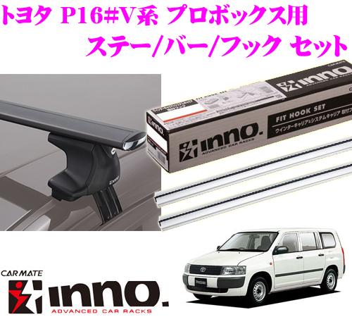 カーメイト INNO イノー トヨタ 50系 プロボックス用 エアロベースキャリア(スルータイプ)取付4点セット XS250 + K279 + XB130S + XB130S