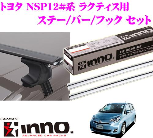 カーメイト INNO イノー トヨタ 120系 ラクティス用 エアロベースキャリア(スルータイプ)取付4点セット XS250 + K402 + XB123S + XB123S