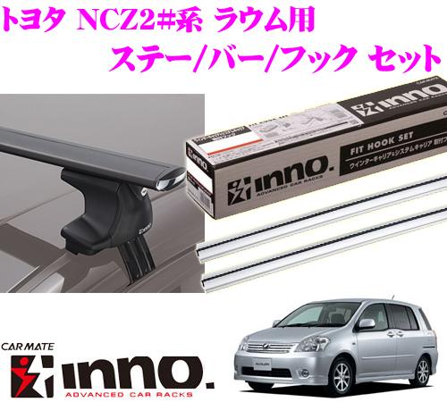 カーメイト INNO イノー トヨタ 20系 ラウム用 エアロベースキャリア(スルータイプ)取付4点セット XS250 + K193 + XB123S + XB123S