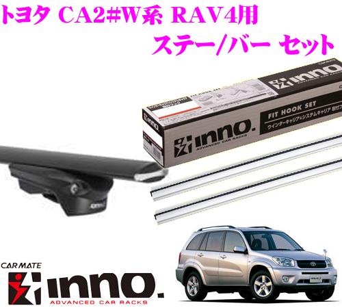 カーメイト INNO イノー トヨタ20系 RAV4用 エアロベースキャリア(スルータイプ)取付3点セット XS150 + XB123S + XB123S