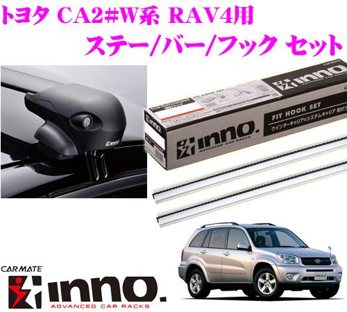 カーメイト INNO イノー トヨタ 20系 RAV4用 エアロベースキャリア(フラッシュタイプ)取付4点セット XS201 + K244 + XB93S + XB85S