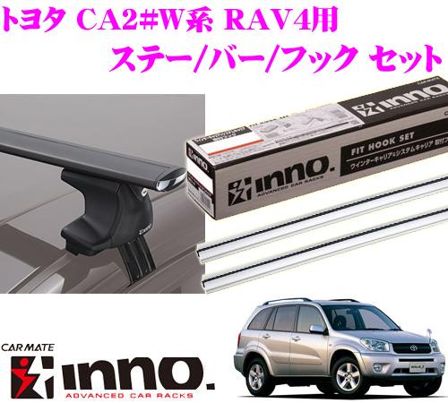 カーメイト INNO イノー トヨタ 20系 RAV4用 エアロベースキャリア(スルータイプ)取付4点セット XS250 + K244 + XB115S + XB115S