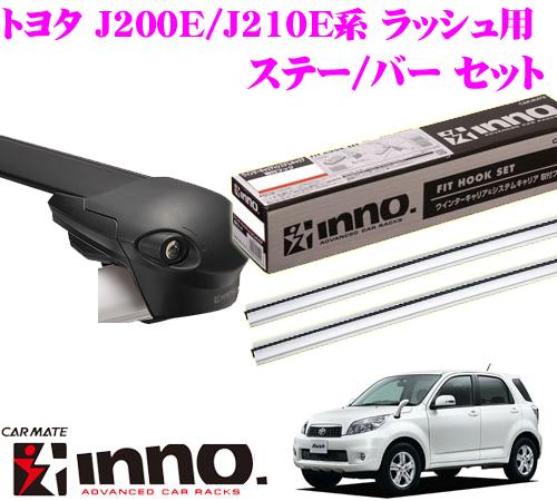 カーメイト INNO イノー トヨタ J200E/J210E系 ラッシュ用 エアロベースキャリア(フラッシュタイプ)取付3点セット XS100 + XB100S + XB100S