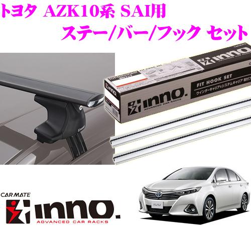 カーメイト INNO イノー トヨタ AZK10系 SAI用 エアロベースキャリア(スルータイプ)取付4点セット XS250 + K382 + XB130S + XB130S