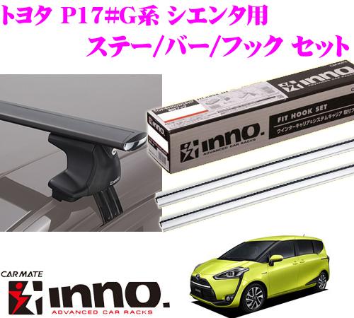 カーメイト INNO イノー トヨタ 170系 シエンタ用 エアロベースキャリア(スルータイプ)取付4点セット XS250 + K470 + XB130S + XB130S