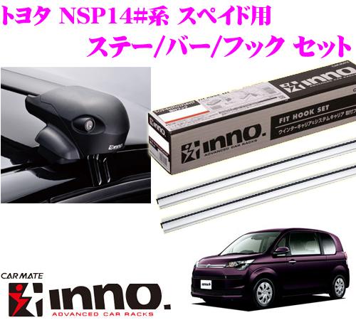 カーメイト INNO イノー トヨタ 140系 スペイド用 エアロベースキャリア(フラッシュタイプ)取付4点セット XS201 + K423 + XB108S + XB108S
