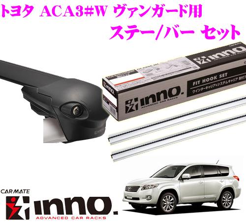 カーメイト INNO イノー トヨタ 30系 ヴァンガード用 エアロベースキャリア(フラッシュタイプ)取付3点セット XS100 + XB100S + XB100S
