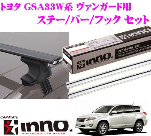 カーメイト INNO イノー トヨタ 30系 ヴァンガード用 エアロベースキャリア(スルータイプ)取付4点セット XS250 + K329 + XB138S + XB130S