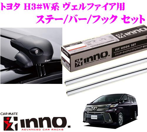 カーメイト INNO イノー トヨタ 30系 ヴェルファイア用 エアロベースキャリア(フラッシュタイプ)取付4点セット XS201 + K301 + XB138S + XB138S