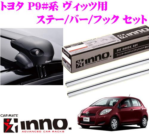 カーメイト INNO イノー トヨタ 90系 ヴィッツ用 エアロベースキャリア(フラッシュタイプ)取付4点セット XS201 + K317 + XB100S + XB93S