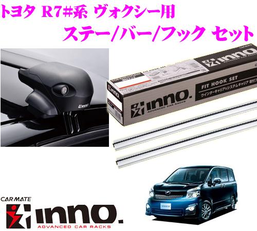 カーメイト INNO イノー トヨタ 70系 ヴォクシー用 エアロベースキャリア(フラッシュタイプ)取付4点セット XS201 + K347 + XB115S + XB108S