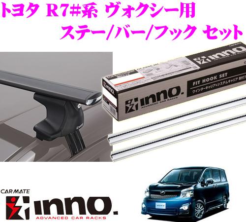 カーメイト INNO イノー トヨタ 70系 ヴォクシー用 エアロベースキャリア(スルータイプ)取付4点セット XS250 + K347 + XB138S + XB130S