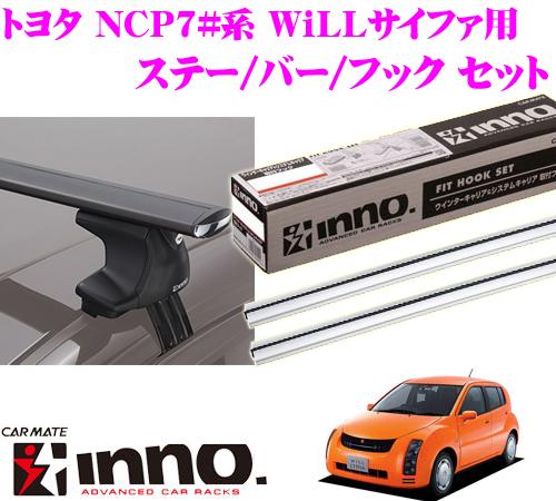 カーメイト INNO イノー トヨタ 70系 WiLL サイファ用 エアロベースキャリア(スルータイプ)取付4点セット XS250 + K284 + XB130S + XB130S