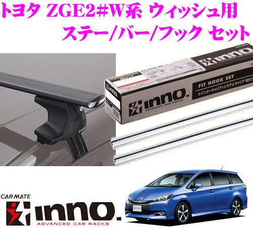 カーメイト INNO イノー トヨタ 20系 ウィッシュ用 エアロベースキャリア(スルータイプ)取付4点セット XS250 + K376 + XB130S + XB130S