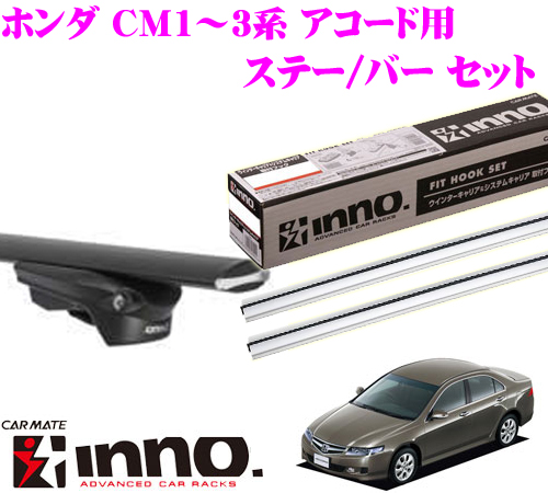 カーメイト INNO イノー ホンダ CM1~3系 アコード用 エアロベースキャリア(スルータイプ)取付3点セット XS150 + XB130S + XB123S