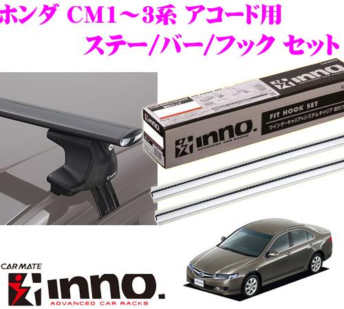 カーメイト INNO イノー ホンダ CM1~3系 アコード用 エアロベースキャリア(スルータイプ)取付4点セット XS250 + K391 + XB123S + XB123S