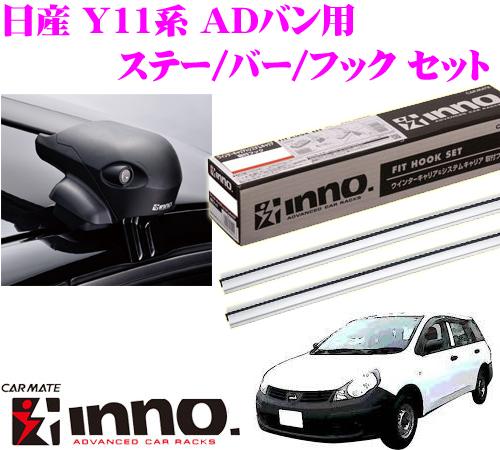 カーメイト INNO イノー 日産 Y11系 ADバン用 エアロベースキャリア(フラッシュタイプ)取付4点セット XS201 + K257 + XB93S + XB93S