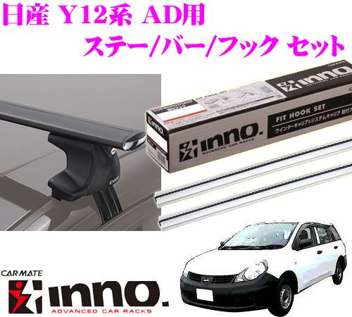 カーメイト INNO イノー 日産 Y12系 AD用 エアロベースキャリア(スルータイプ)取付4点セット XS250 + K391 + XB130S + XB123S