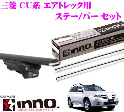 カーメイト INNO イノー 三菱 CU系 エアトレック用 エアロベースキャリア(スルータイプ)取付3点セット XS150 + XB123S + XB123S