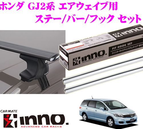カーメイト INNO イノー ホンダ GJ1/GJ2系GJ1/GJ2系 エアウェイブ用 エアロベースキャリア(スルータイプ)取付4点セット XS250 + K281 + XB130S + XB123S