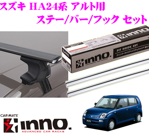 カーメイト INNO イノー スズキ HA24系 アルト用 エアロベースキャリア(スルータイプ)取付4点セット XS250 + K314 + XB130S + XB130S