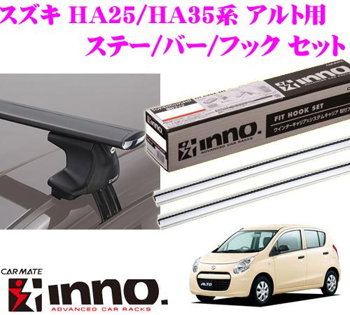 カーメイト INNO イノー スズキ HA25/HA35系 アルト用 エアロベースキャリア(スルータイプ)取付4点セット XS250 + K320 + XB130S + XB130S
