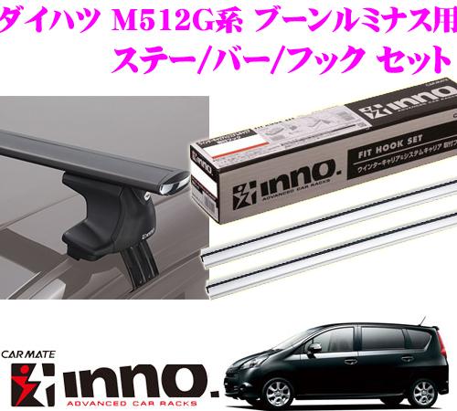 カーメイト INNO イノー ダイハツ M502G/M512G系 ブーンルミナス用 エアロベースキャリア(スルータイプ)取付4点セット XS250 + K372 + XB130S + XB130S