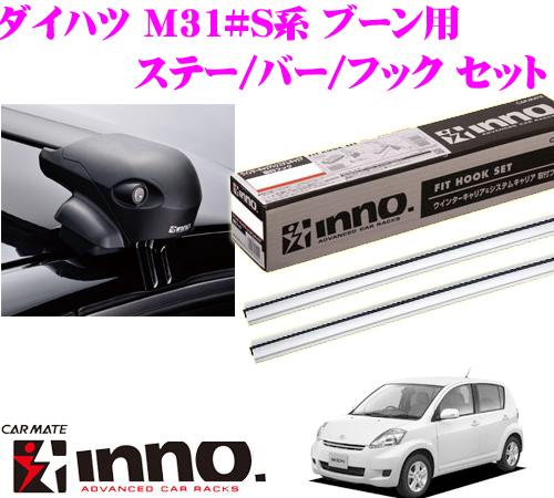 カーメイト INNO イノー ダイハツ M30#S/M31#S系 ブーン用 エアロベースキャリア(フラッシュタイプ)取付4点セット XS201 + K309 + XB108S + XB108S