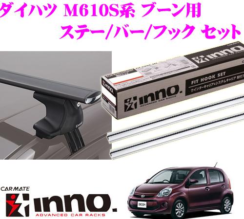 カーメイト INNO イノー ダイハツ M60#S/M610S系 ブーン用 エアロベースキャリア(スルータイプ)取付4点セット XS250 + K397 + XB138S + XB130S