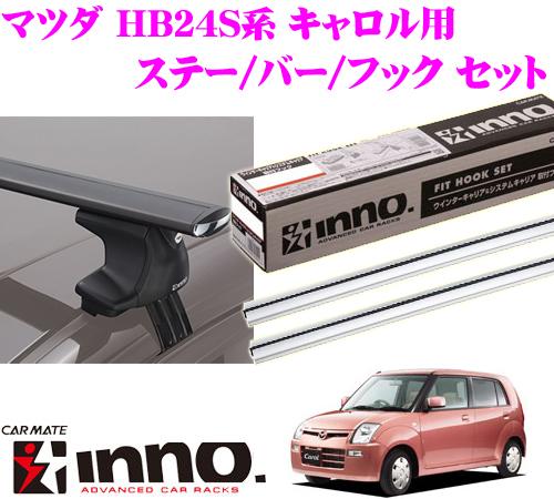 カーメイト INNO イノー マツダ HB24S系 キャロル用 エアロベースキャリア(スルータイプ)取付4点セット XS250 + K314 + XB123S + XB123S