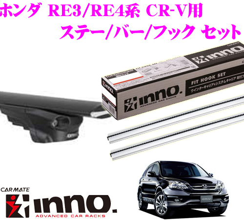 カーメイト INNO イノー ホンダ RE3/RE4系 CR-V用 エアロベースキャリア(スルータイプ)取付4点セット XS350 + TR121 + XB123S + XB123S