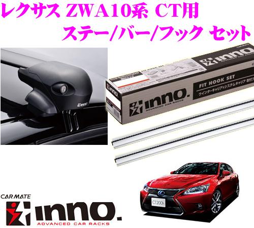 カーメイト INNO イノー レクサス ZWA10系 CT用 エアロベースキャリア(フラッシュタイプ)取付4点セット XS201 + K233 + XB93S + XB93S