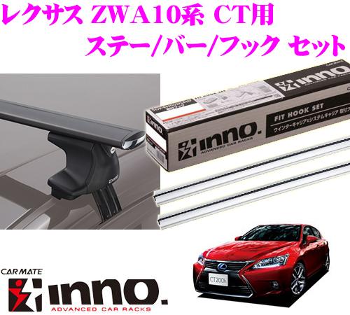 カーメイト INNO イノー レクサス ZWA10系 CT用 エアロベースキャリア(スルータイプ)取付4点セット XS250 + K233 + XB123S + XB123S