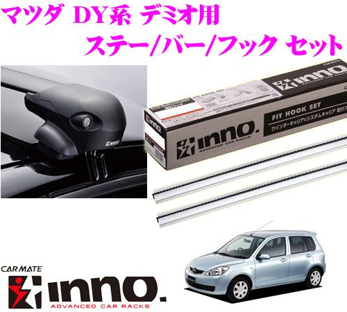 カーメイト INNO イノー マツダ DY系 デミオ用 エアロベースキャリア(フラッシュタイプ)取付4点セット XS201 + K196 + XB100S + XB93S