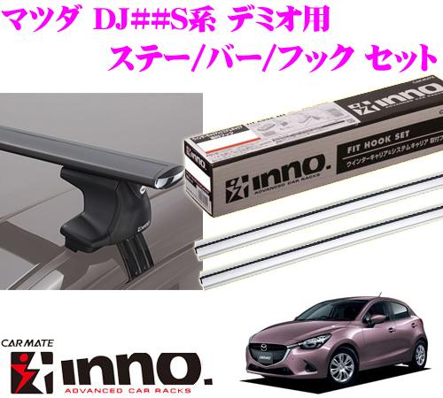 カーメイト INNO イノー マツダ DJ##S系 デミオ用 エアロベースキャリア(スルータイプ)取付4点セット XS250 + K454 + XB130S + XB123S