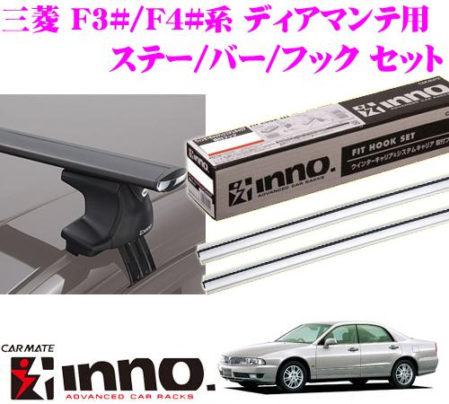カーメイト INNO イノー 三菱 F3#/F4#系 ディアマンテ用 エアロベースキャリア(スルータイプ)取付4点セット XS250 + K191 + XB130S + XB130S